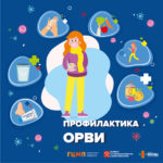 плакат профилактика ОРВИ